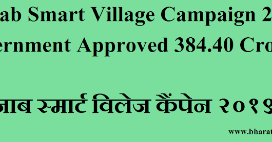 Punjab Smart Village Campaign 2019 | Government Approved 384.40 Crore