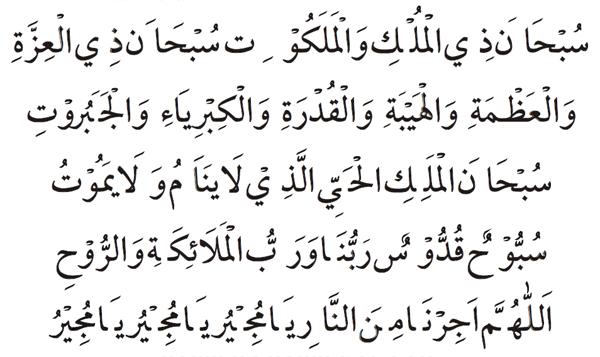 Taraweeh Dua Arabic Pdf