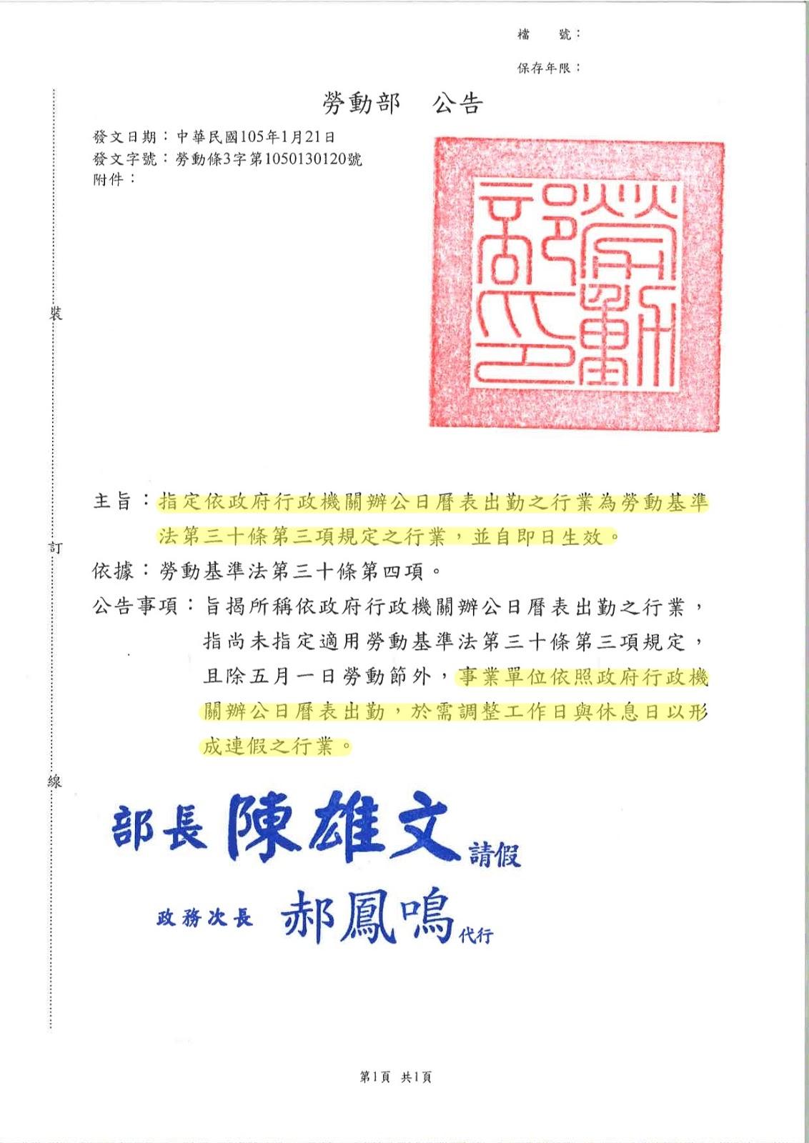 依政府行政機關辦公日曆表出勤之行業為勞基法(30-3)規定之行業公告