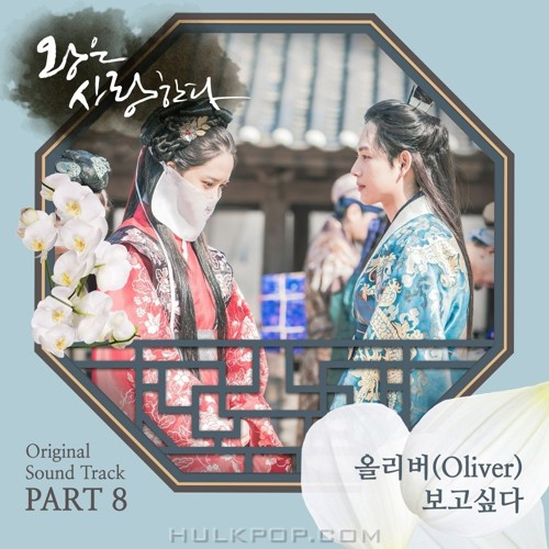 OLIVER – THE KING IN LOVE OST PART.8