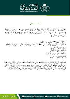 توظيف وزارة الشؤون البلدية