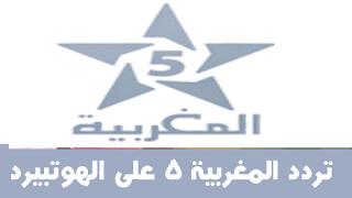 قناة المغربية 5 اتش دى Almaghribia 5 hd الان على الهوتبيرد