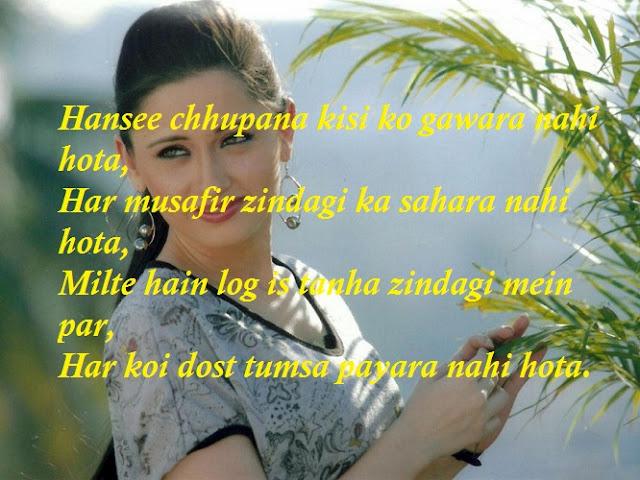 Hansee chhupana kisi ko gawara nahi hota - Friendship Shayari