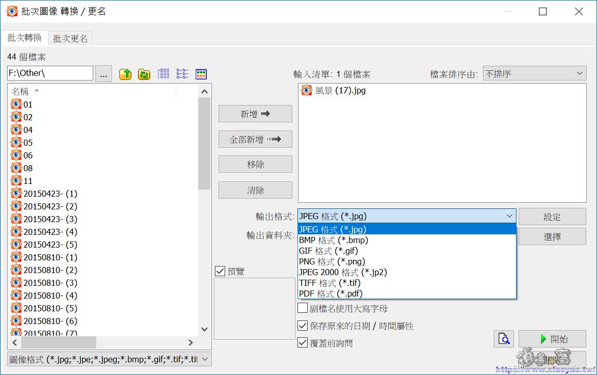 FastStone Image Viewer 免費看圖軟體