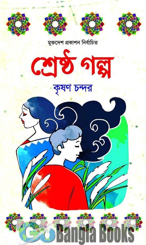 Bangla Translated Books Pdf
