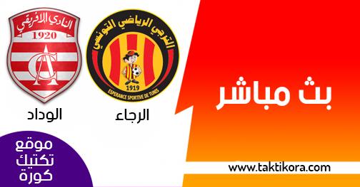 مشاهدة مباراة الترجي والنادي الإفريقي بث مباشر لايف 06-01-2019 الرابطة التونسية لكرة القدم