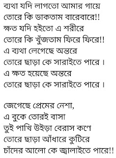 Byatha Lyrics Sadat Hossain