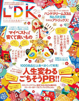 [雑誌] LDK (エル・ディー・ケー) 2017年02月号 Raw Download