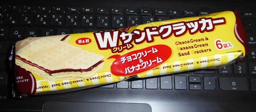 H&H チョコクリーム&バナナクリーム Wクリームサンドクラッカー