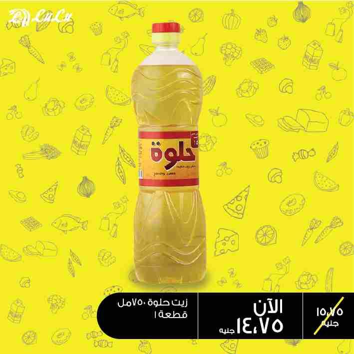 عروض لولو مصر من 9 اغسطس حتى 29 اغسطس 2018