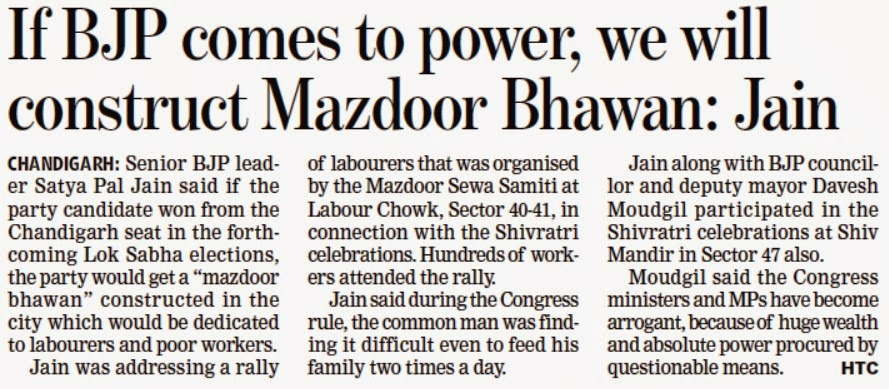 If BJP comes to power, we will construct Mazdoor Bhawan : Satya Pal Jain
