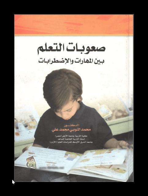 تحميل كتاب صعوبات التعلم فتحي الزيات pdf
