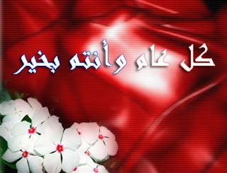 عيد أضحى مبارك Happy Eid from www.ascii-group.blogspot.com