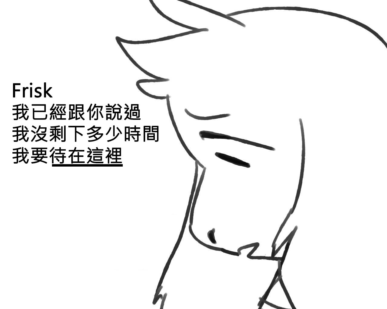 哇塞神奇歐美翻譯密境: neo-asriel Page29~51