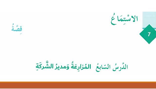 حل درس المزارعة ومدير الشركة في اللغة العربية للصف السادس