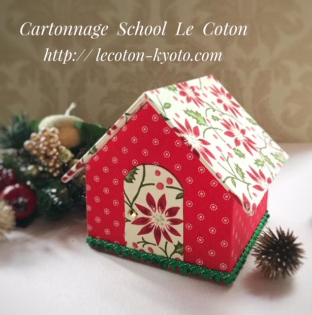 カルトナージュ教室:ハウス型BOX