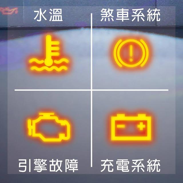 水溫警示燈、煞車系統警示燈、引擎故障警示燈、充電系統警示燈