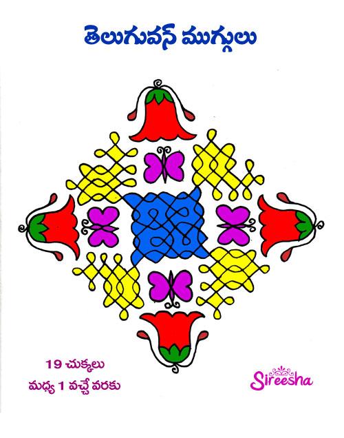 sankranthi muggulu designs 2017