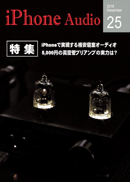 真空管プリアンプ「FX-AUDIO- TUBE-01J」寝室 オーディオ おすすめ