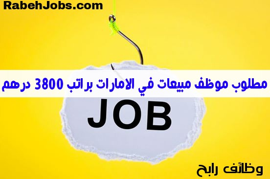 مطلوب موظف مبيعات في الامارات براتب 3800 درهم