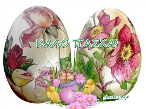Καλό Πάσχα Καλή Ανάσταση  ...giortazo.gr