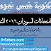 جميع امتحانات الثانوية العامة السودان 2016 اجابات نموذجية