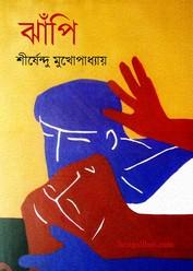 Jhanpi by Shirshendu Mukhopadhyay
