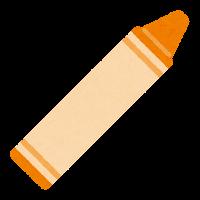 クレヨンのイラスト(オレンジ)