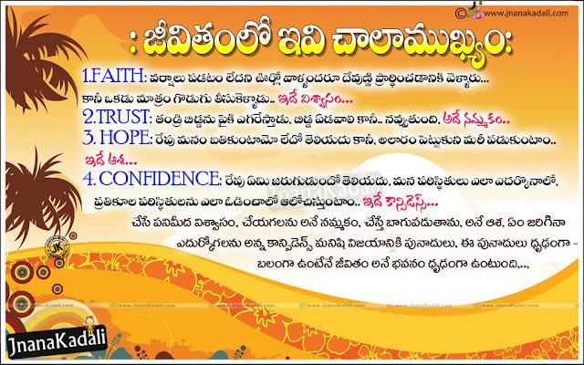 inspirational sayings in Telugu, Telugu life Quotes, best Telugu success thoughts