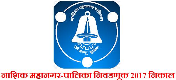 Nashik Mahanagar Palika Election 2017 Result