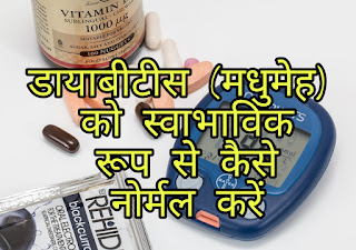 Diabetes Home Remedy in Hindi