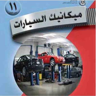 20 كتاب للتعلم ميكانيكا السيارات PDF