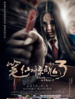 Bút Tiên 3 - Death is Here 3 (2014) | Bản đẹp + Thuyết minh
