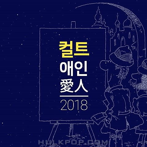 Cult – 애인 (愛人) 2018 – Single
