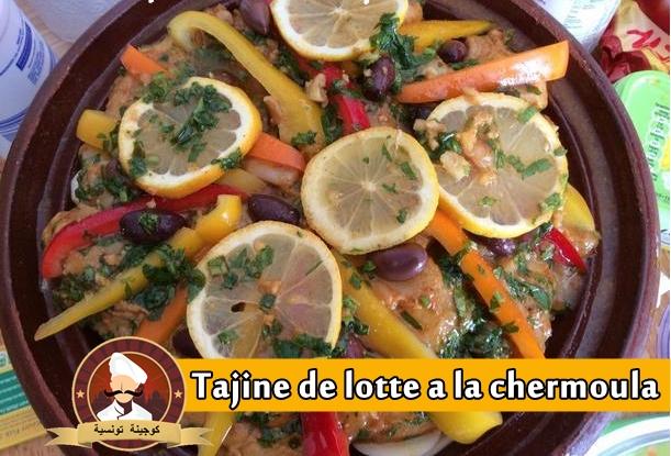 Cuisine Tunisienne Tajine De Lotte A La Chermoula Hannibal Fm