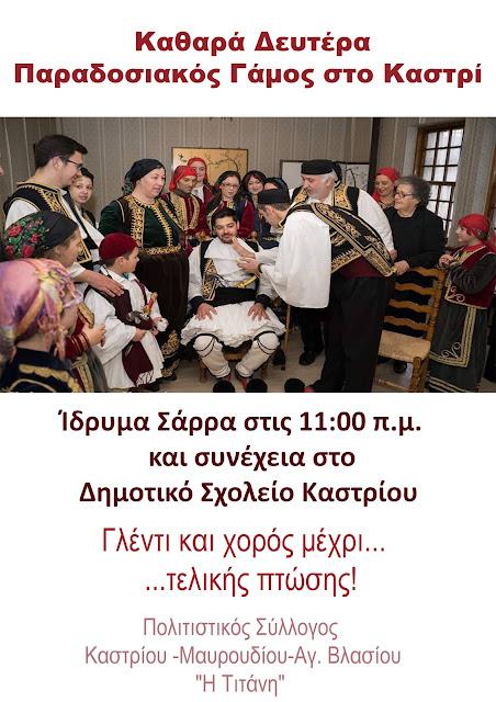 Παραδοσιακός Γάμος την Καθαρά Δευτέρα στο Καστρί Ηγουμενίτσας