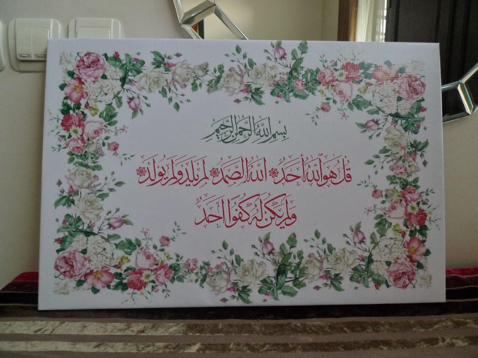 Kaligrafi Surat Al Ikhlas Ukuran 40x60 Jual Hiasan Dinding