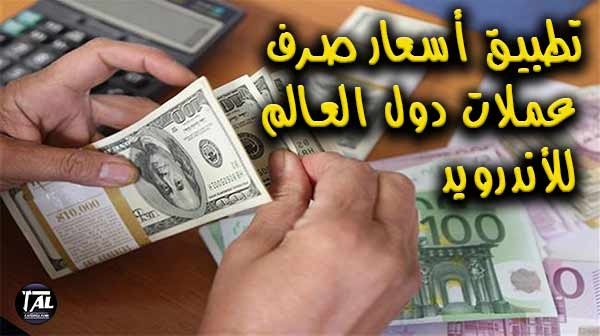 تطبيق سعر صرف عملات دول العالم للأندرويد