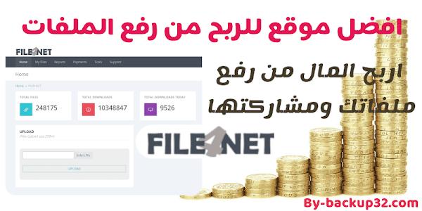 فايل فورنت موقع للربح من رفع الملفات افضل موقع للربح من الانترنت -FILE4NET