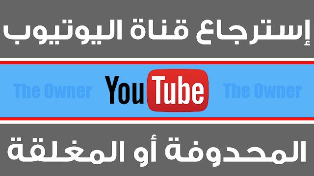 أحسن طريقة إستعادة قناة محذوفة او مغلقة على اليوتيوب