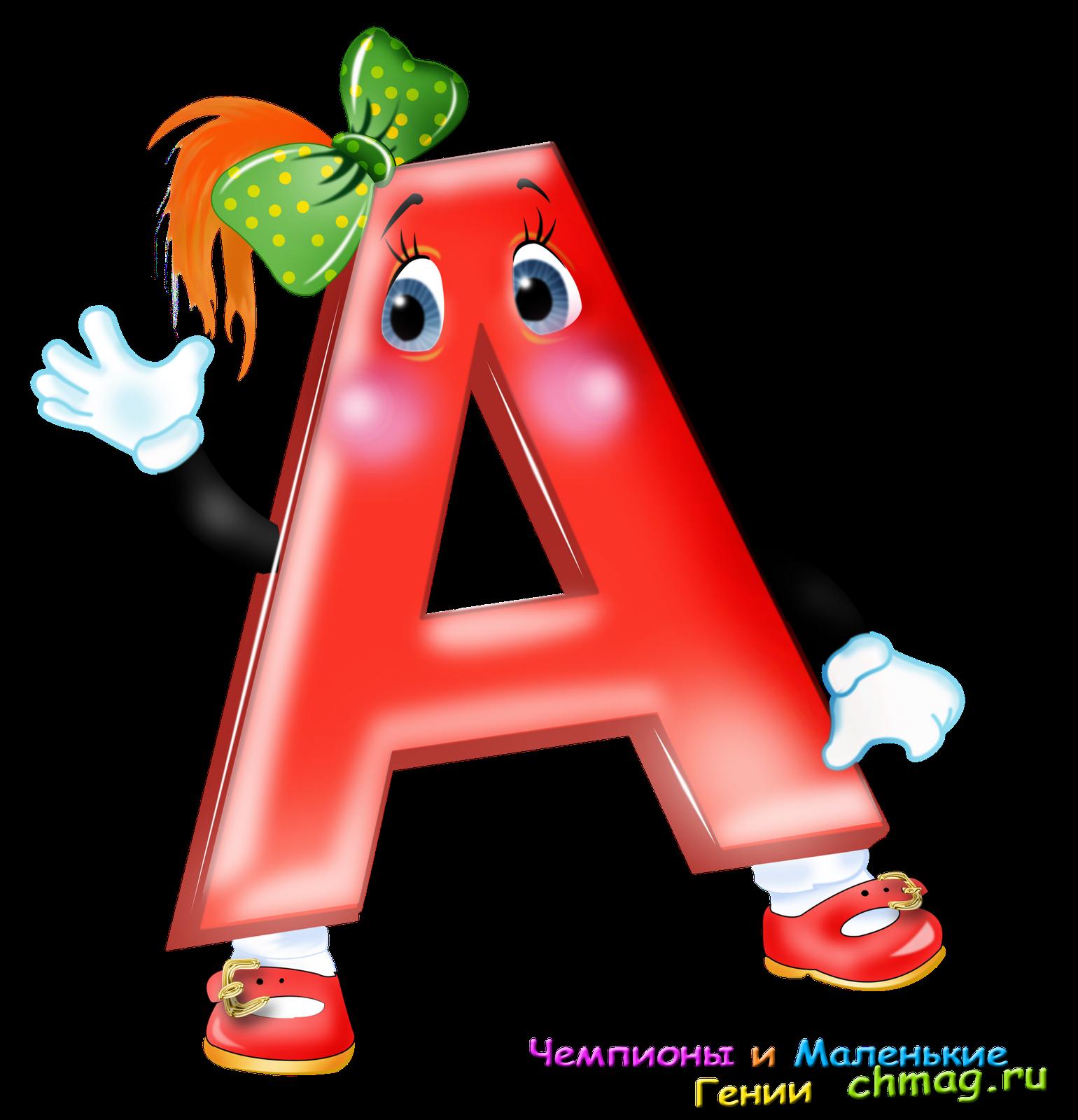 Веселый алфавит   идейки-затейки для мамочек