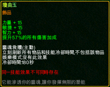 naruto castle defense 6.0 item Jade of Joan detail