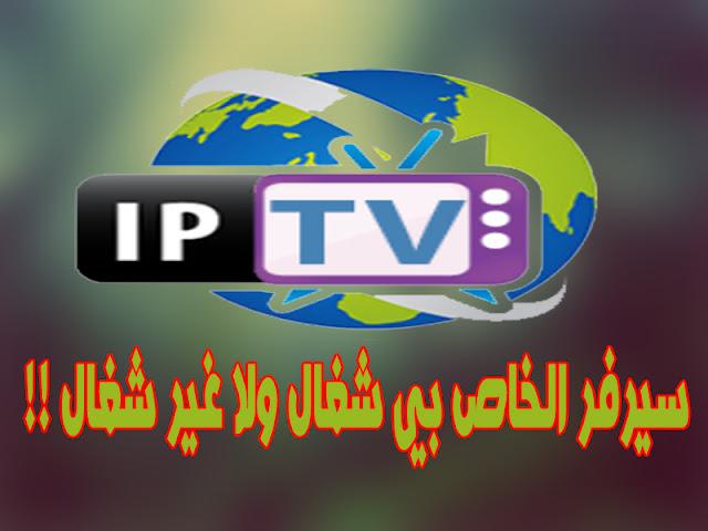 سيرفر IPTV