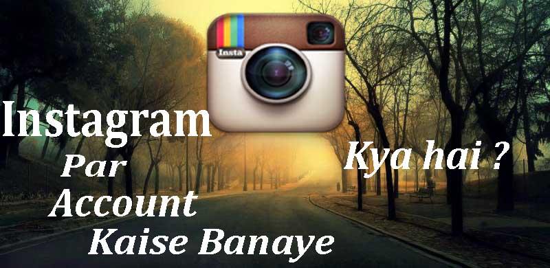Instagram kya hai? Instagram Par Account Kaise Banaye