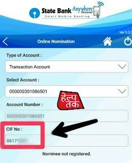 SBI Bank Account Ka CIF Number Kaise Pata Kare