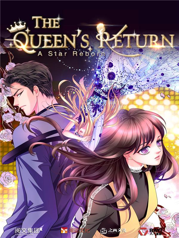 A Star Reborn: The Queen's Return 重生娱乐圈:天后归来 - MTL