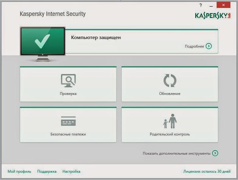 Kaspersky_Internet_Security.