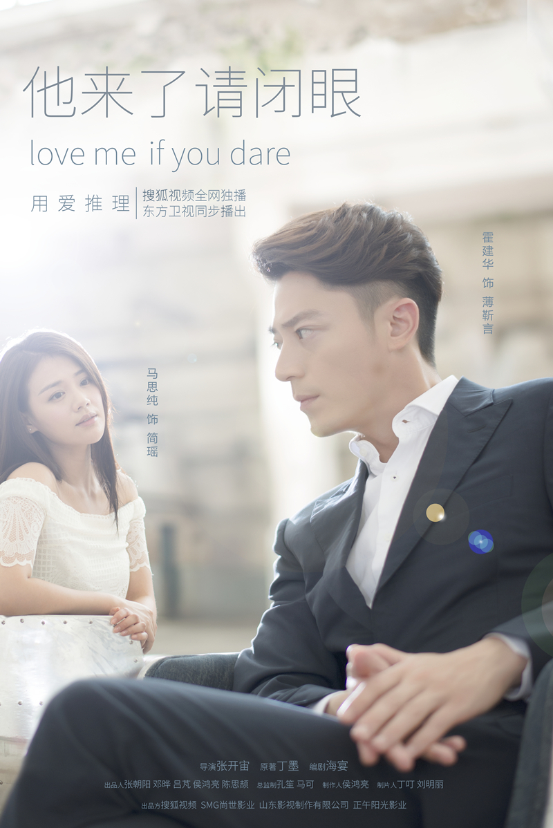 Love Me If You Dare 2015 c-drama