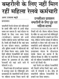 Allahabad Railway Station Bamrauli:- Latest News 12 March