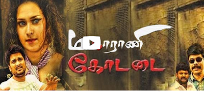 Maharani Kottai (2015) Full Tamil Movie Watch Online And Download Free HD Mp4